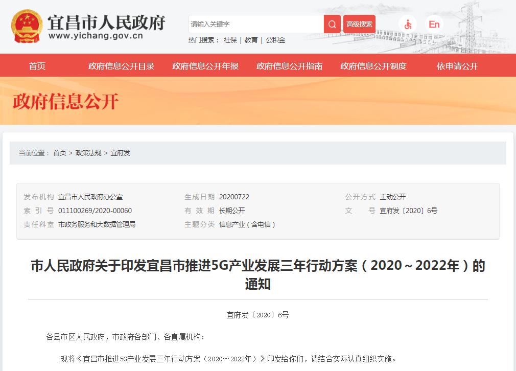 35億元!宜昌將建10000個5G基站