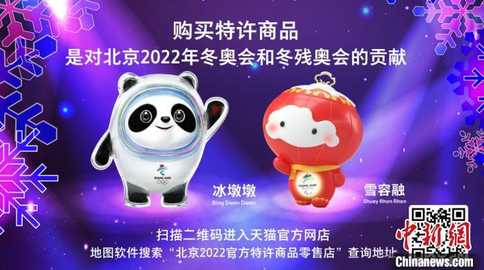 """北京冬奥会迎来七月""""特许上新日"""""""