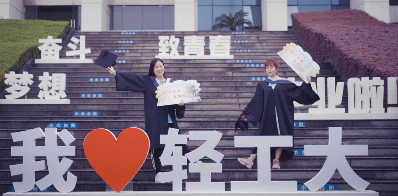 轻声说再见!武漢輕工大學2020届毕业季微視頻出炉