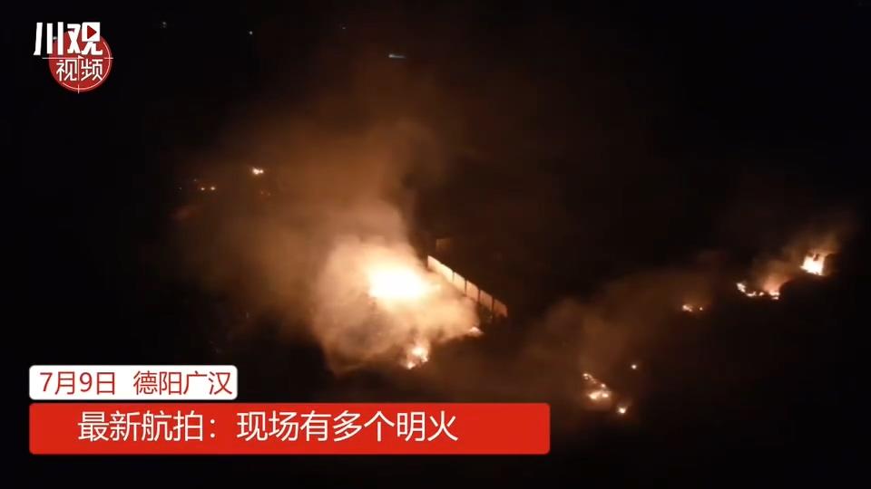 最新:四川廣漢燃爆事故現場明火撲滅
