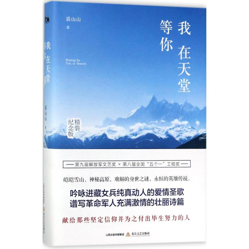 """军旅文学,最""""硬核""""的中国故事"""