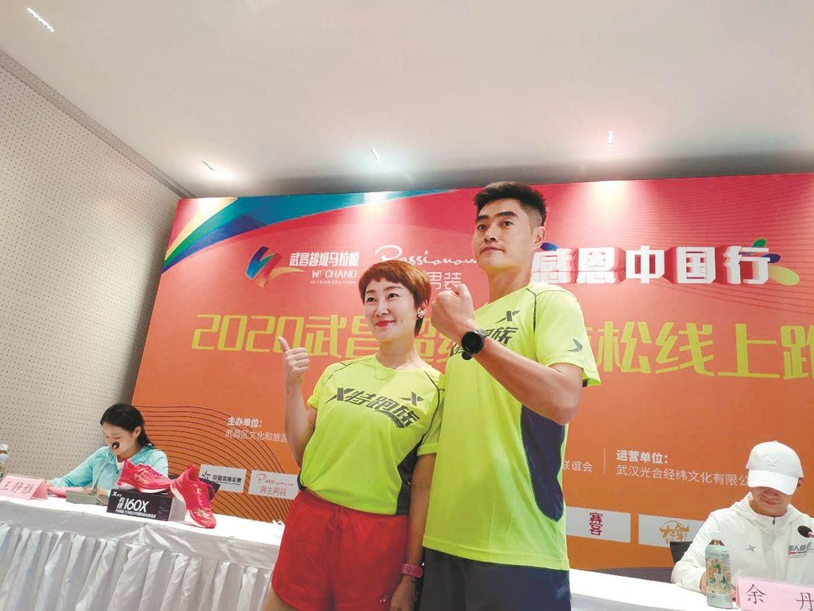 武昌超级马拉松明日开跑 50支队伍各跑13013公里  历时76天纪念抗疫