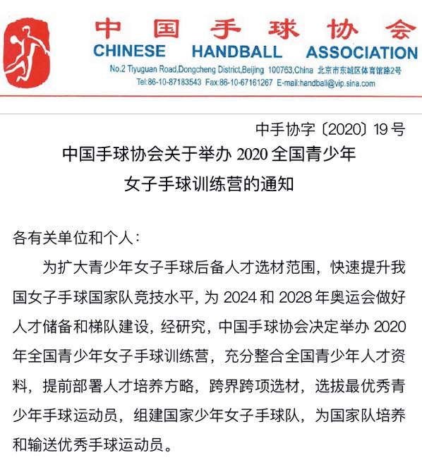 中国女子手球开展跨界跨项选材 备战2024、2028奥运会