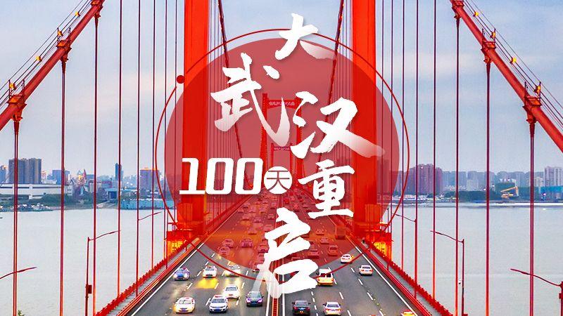 武汉重启100天