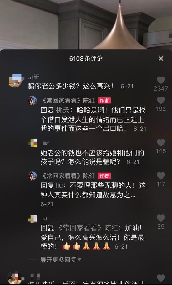"""歌手陈红晒豪宅被骂""""转移前夫财产"""" 她这样回应"""