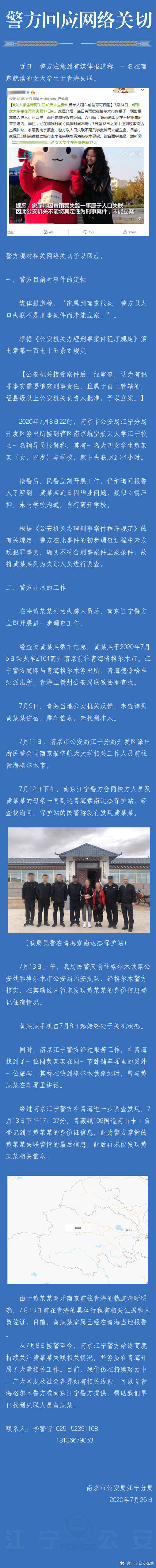 警方回应网传南京女大学生在青海失联:列为失踪人员进行调查