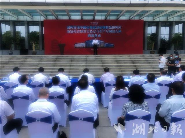 新冠疫苗研发实验室和生产车间综合体在武汉落成