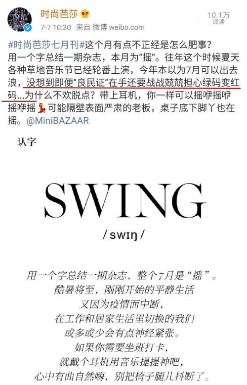 """七七事变纪念日 时尚杂志竟把健康码称为""""良民证"""""""