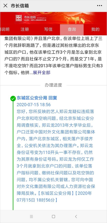 官方回应郑云龙落户北京:手续齐全详情咨询原单位