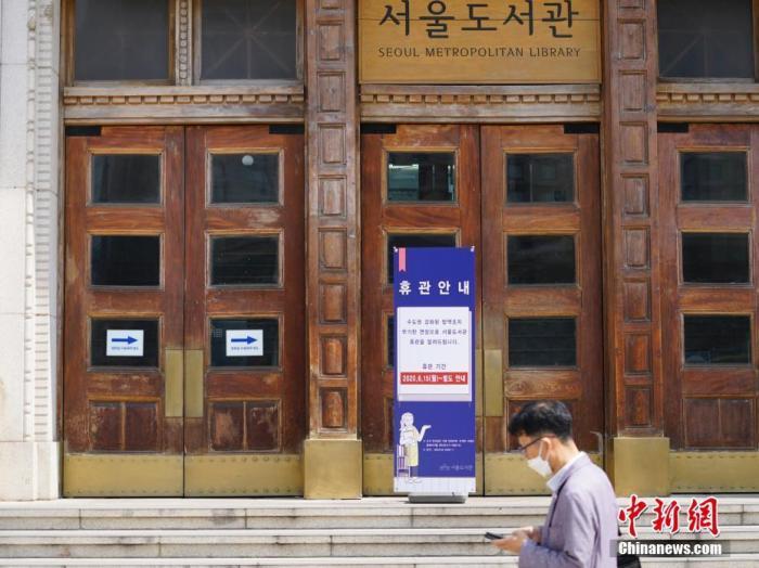 韩国484万人因新冠疫情临时停职 逾三成或无法返岗