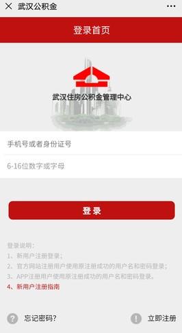 @武汉市民 武汉公积金可人脸识别自助办理提取业务