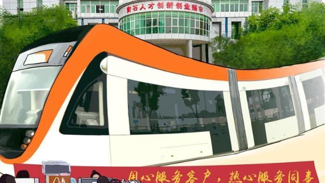手绘 | 黄石现代有轨电车:让城市奔跑起来
