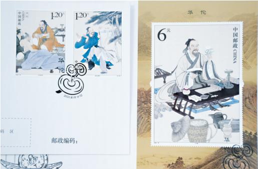 《华佗》特种邮票在汉首发