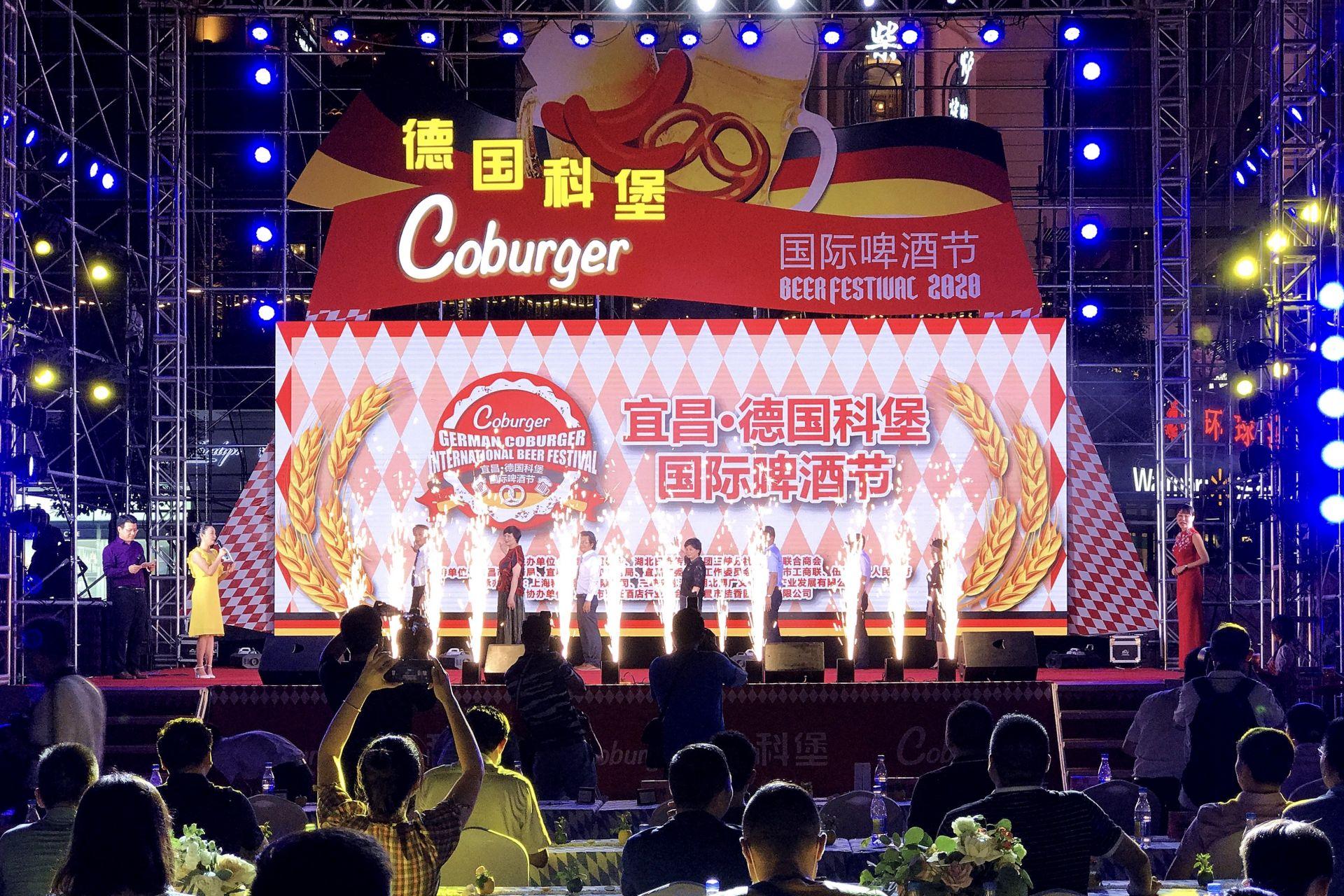 """宜昌办国际啤酒节""""点亮""""夜间经济 促疫后消费复苏"""