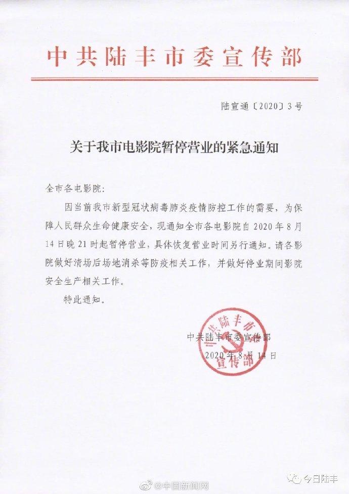 广东陆丰全市电影院暂停营业