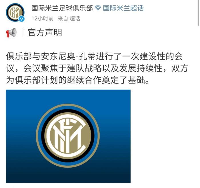 孔蒂留任国际米兰获官宣,曾否认球队将引进梅西