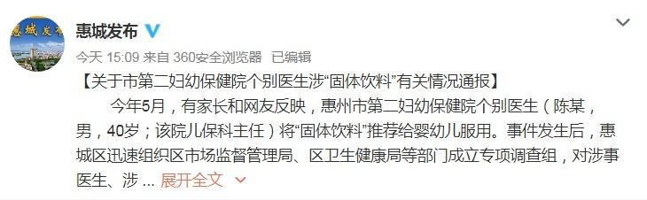 金烽2注册:推荐固体饮料给婴幼儿医生被停职