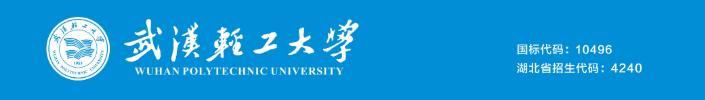 武汉轻工大学