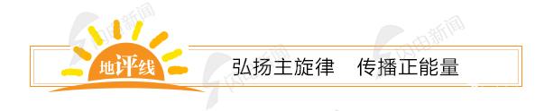 【地评线】齐鲁视评:使命担当是我们战胜困难最大的底气