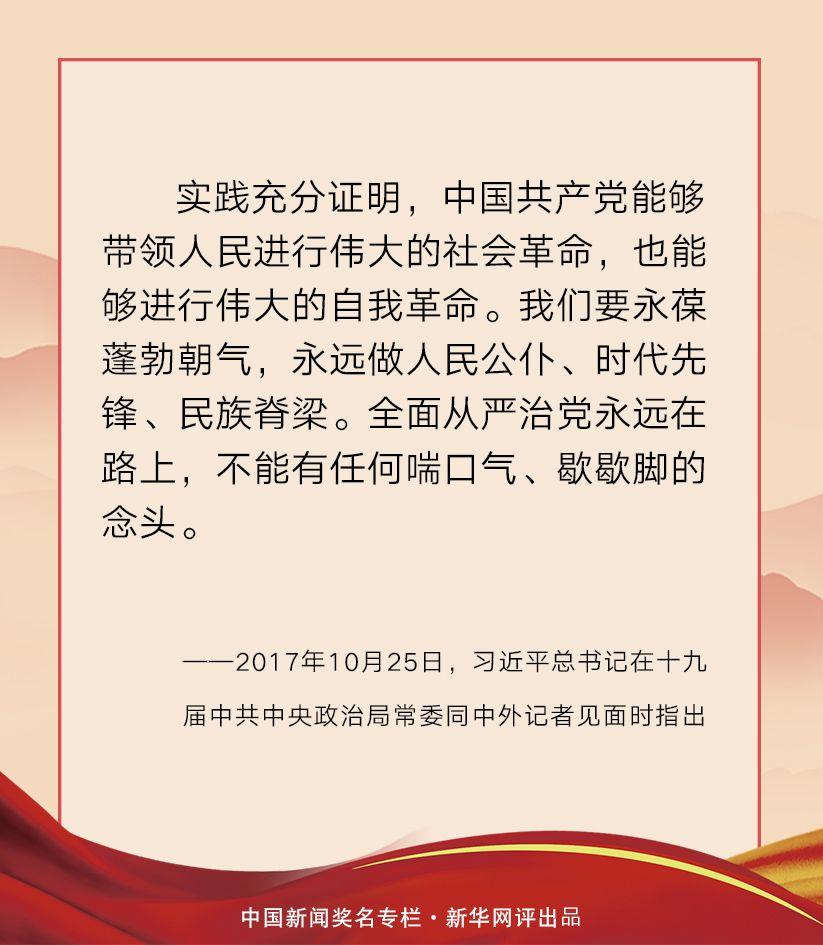 新华网评:自我革命永不停步