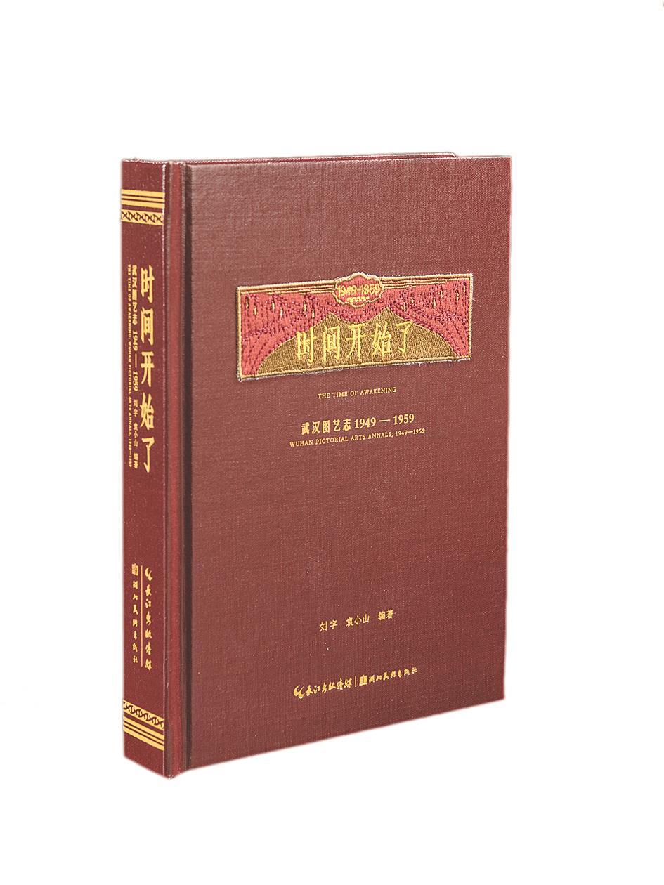 """一本""""图""""书打开当年武汉艺术时空"""