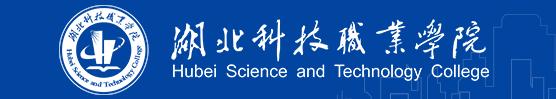 湖北科技职业技术学院