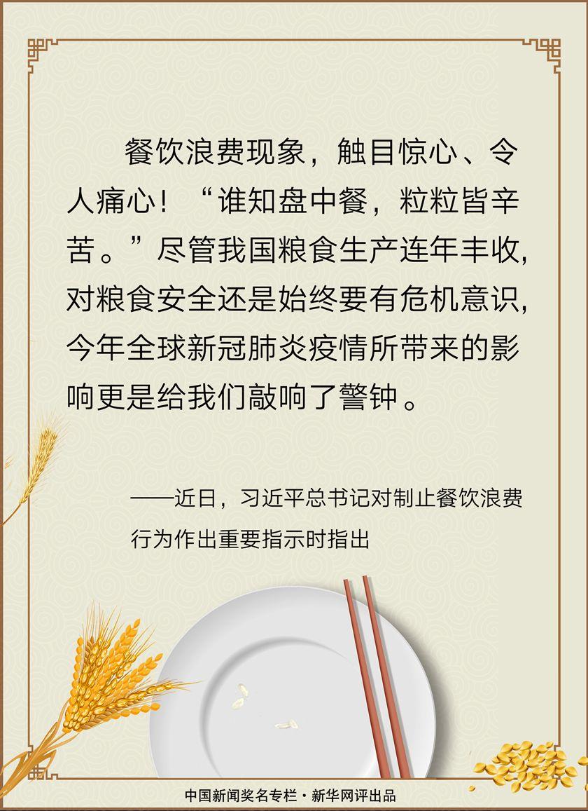 新华网评:勤俭节约这个传家宝不能丢