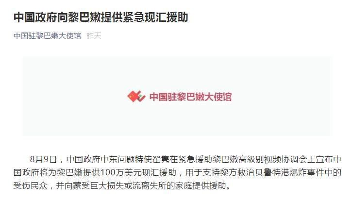 中国政府向黎巴嫩提供100万美元紧急现汇援助