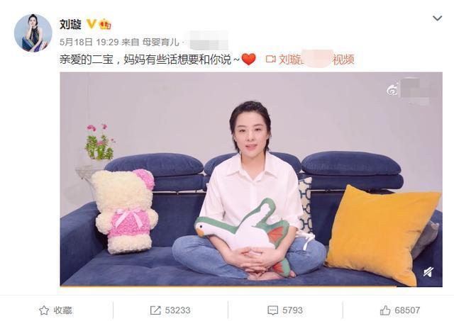 恭喜!刘璇晒照宣布二胎得女:妹妹来啦