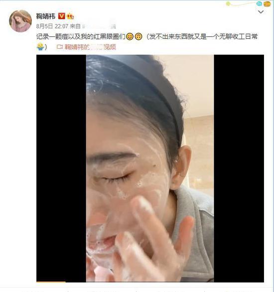 鞠婧祎洗脸力证天然美貌?只露半张脸被指心虚