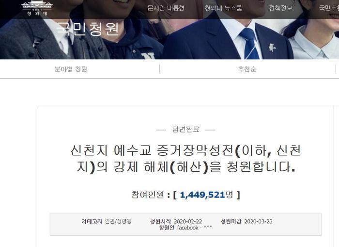 引爆韩国疫情的邪教头目被批捕!下跪道歉难掩罪恶本质
