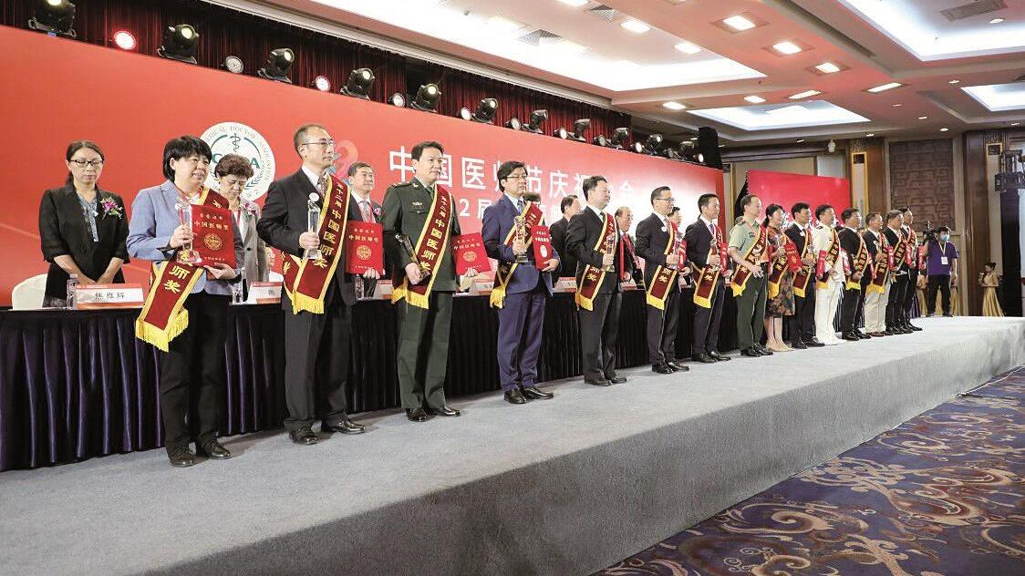 中国医师奖在京颁发 湖北十天使榜上有名