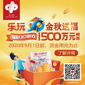 省福彩文章页右侧图文广告
