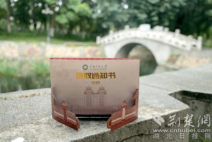 中南民族大学新版录取通知书8月26日寄送