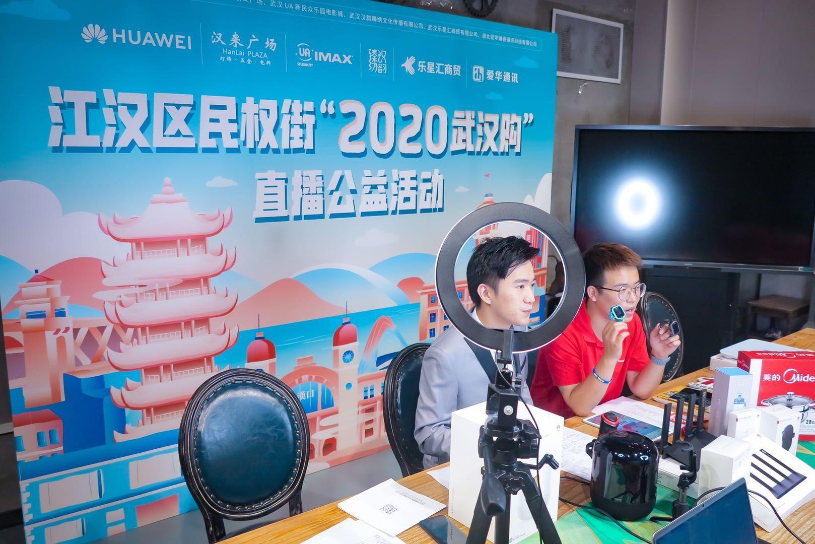 """1号站平台代理江汉区民权街""""2020武汉购""""直播首秀获赞超20万"""