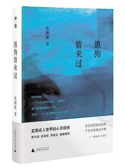从生活出发,落脚于生活——读朱朝敏散文集《黑狗曾来过》