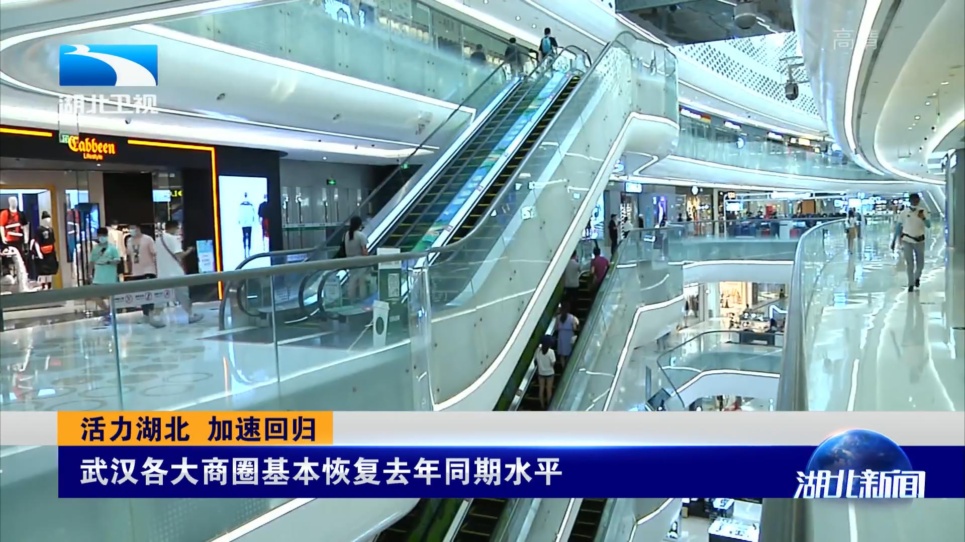 武汉商圈基本恢复去年同期水平