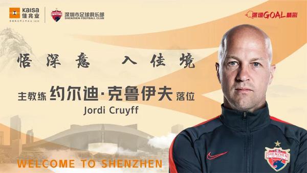 深圳佳兆业官宣:小克鲁伊夫担任球队主教练