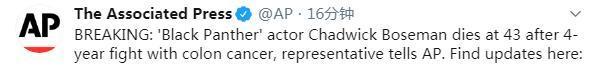 美媒:《黑豹》男演员查德维克·博斯曼罹患结肠癌去世