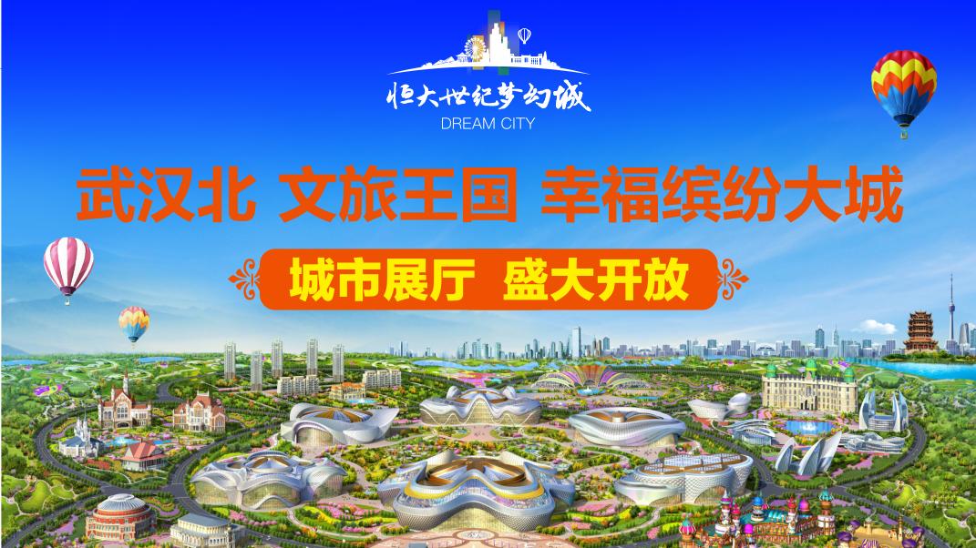 华中第一文旅大盘:武汉恒大世纪梦幻城华丽绽放