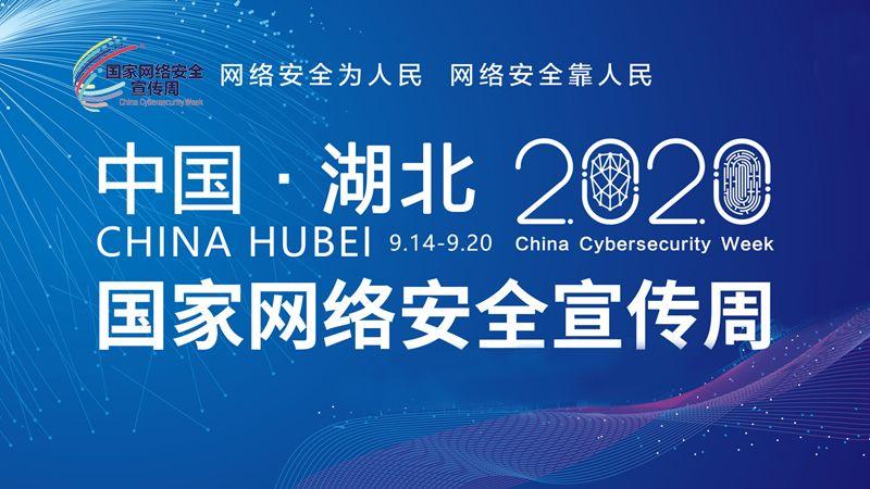 2020年国家网络安全宣传周·湖北