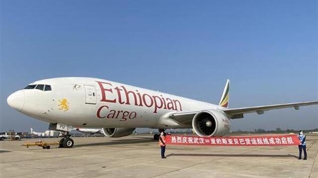 武汉民航开通国际货运新航线