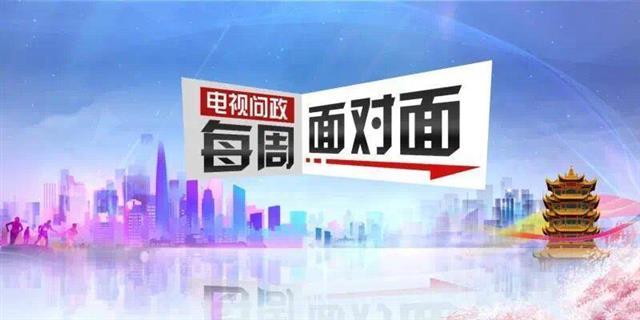 剑指服务企业不主动执法不严,武汉电视问政第十八场明晚开考