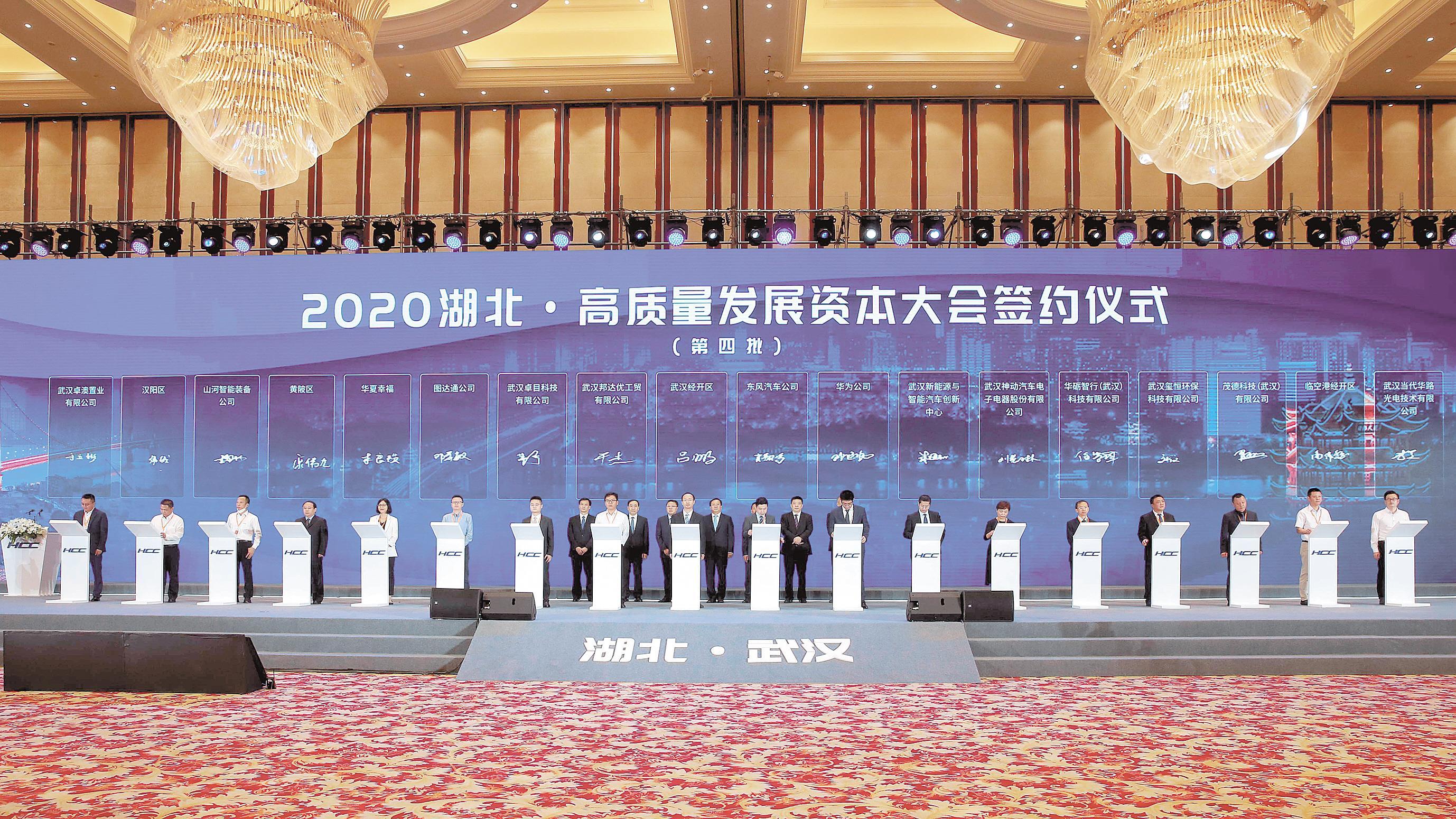2020湖北·高质量发展资本大会签约仪式。(本版摄影 湖北日报全媒记者 梅涛)
