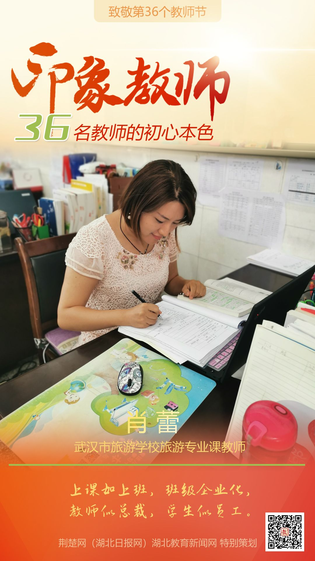致敬第36个教师节!江汉区36名印象教师的初心本色