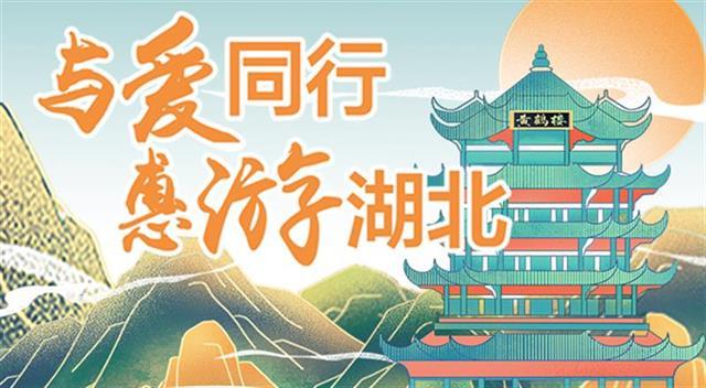 """""""惠游湖北""""活动入园游客突破两千万,外省游客占1/4"""
