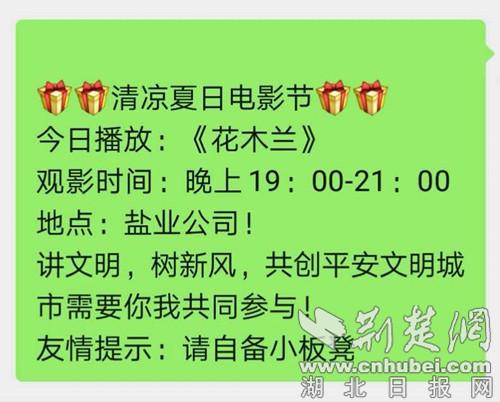 """襄阳民警举办社区""""电影节""""  小板凳话平安"""