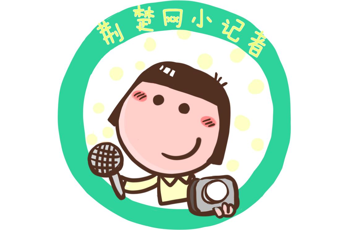 荆楚网小记者2020年全省海选启动 招募有新闻爱好楚少年