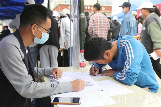 供岗500余个  湖北省就业援藏招聘会在山南举行