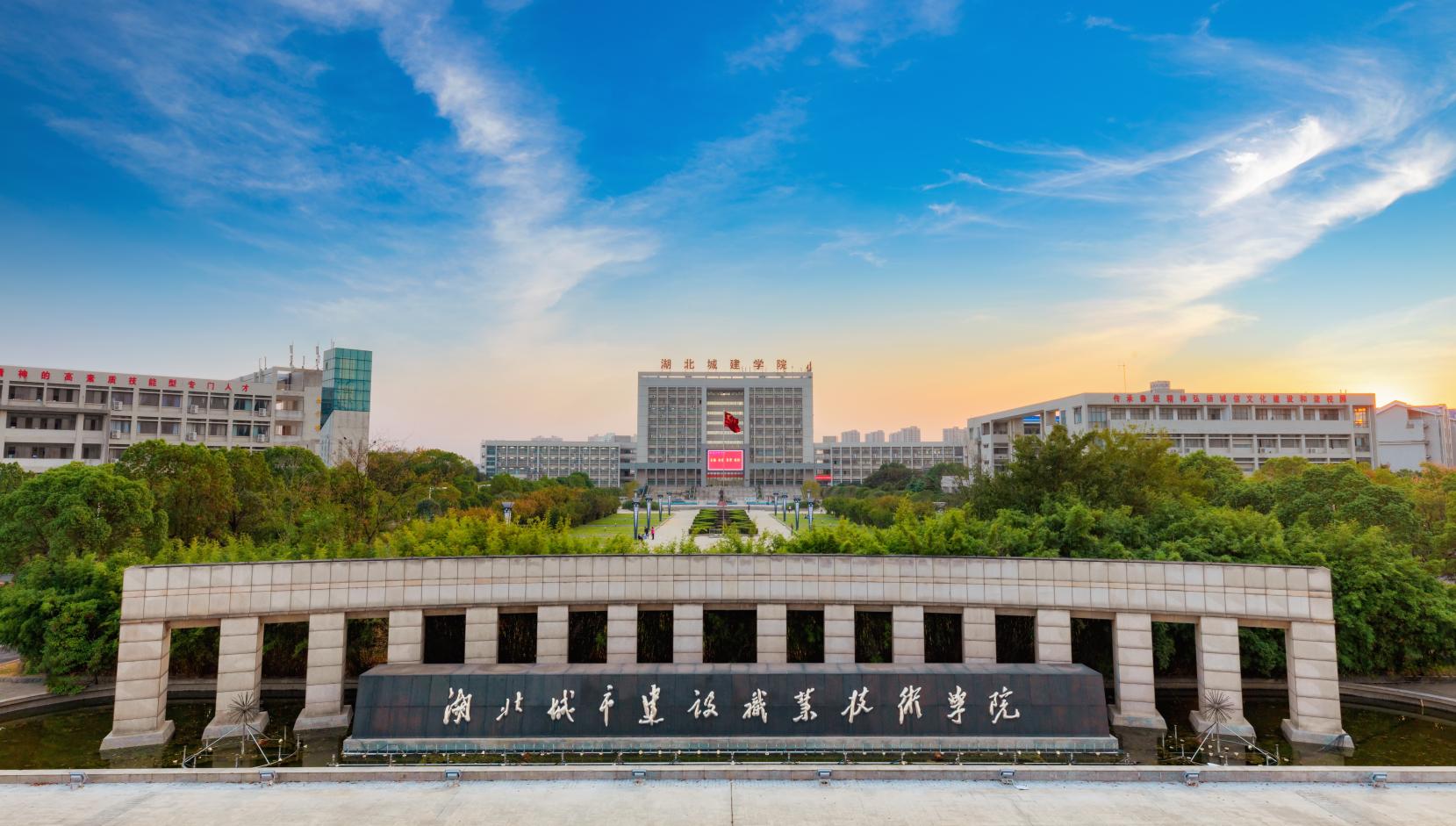 2020荆楚专业品鉴展直击湖北城市建设职业技术学院